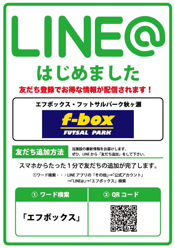 LINE@エフボックス