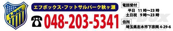 F-BOX 番号バナー