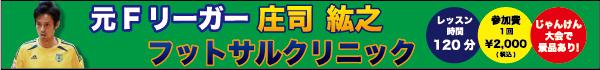 庄司紘之フットサルクリニック