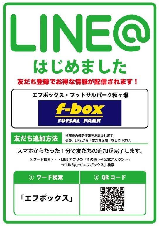 f-boxLINE@