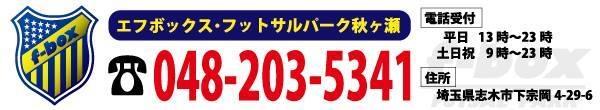 f-box TEL入りバナー13時受付版