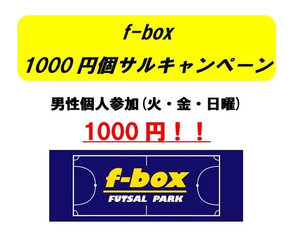f-box1000円個サルキャンペーン